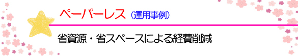 SkyCabinet-Kami技ページ・人気ソフト・ペーパーレスバナー