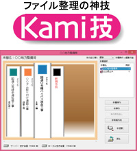 kami_support_002