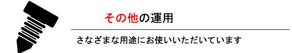土木ソフト市場Kami技ページ・オールラウンダー・その他バナー