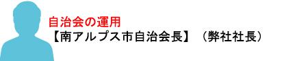 土木ソフト市場Kami技ページ・オールラウンダー・その他・南アルプス氏自治会長