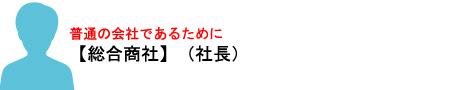 土木ソフト市場Kami技ページ・オールラウンダー・その他・普通の会社であるために