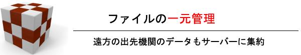 土木ソフト市場Kami技ページ・オールラウンダー・ファイルの一元管理バナー
