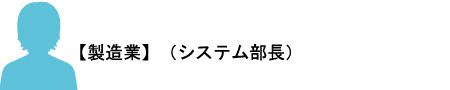 土木ソフト市場Kami技ページ・オールラウンダー・ファイルの一元管理・システム部長