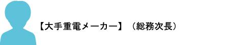 土木ソフト市場Kami技ページ・オールラウンダー・ファイルの一元管理・総務次長
