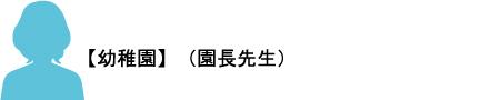 土木ソフト市場Kami技ページ・オールラウンダー・ファイルの保全・園長先生