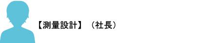 土木ソフト市場Kami技ページ・オールラウンダー・ファイルの保全・測量社長
