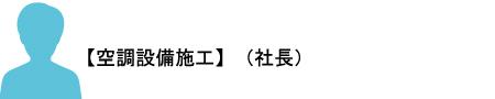 土木ソフト市場Kami技ページ・オールラウンダー・ファイルの保全・空調社長