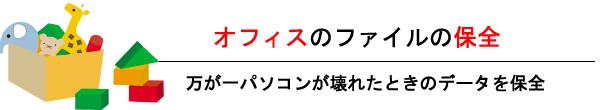土木ソフト市場Kami技ページ・オールラウンダー・ファイル保全バナー