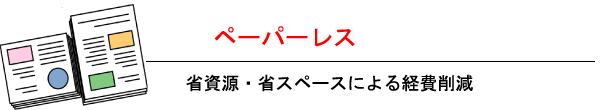 土木ソフト市場Kami技ページ・オールラウンダー・ペーパーレスバナー