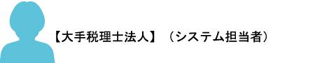 土木ソフト市場Kami技ページ・オールラウンダー・ペーパーレス・システム担当者