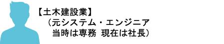 土木ソフト市場Kami技ページ・オールラウンダー・使い易さ・元システムエンジニア