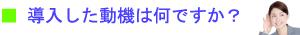 土木ソフト市場Kami技ページ・オールラウンダー・導入した動機は何