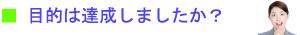 土木ソフト市場Kami技ページ・オールラウンダー・目的は達成しましたか